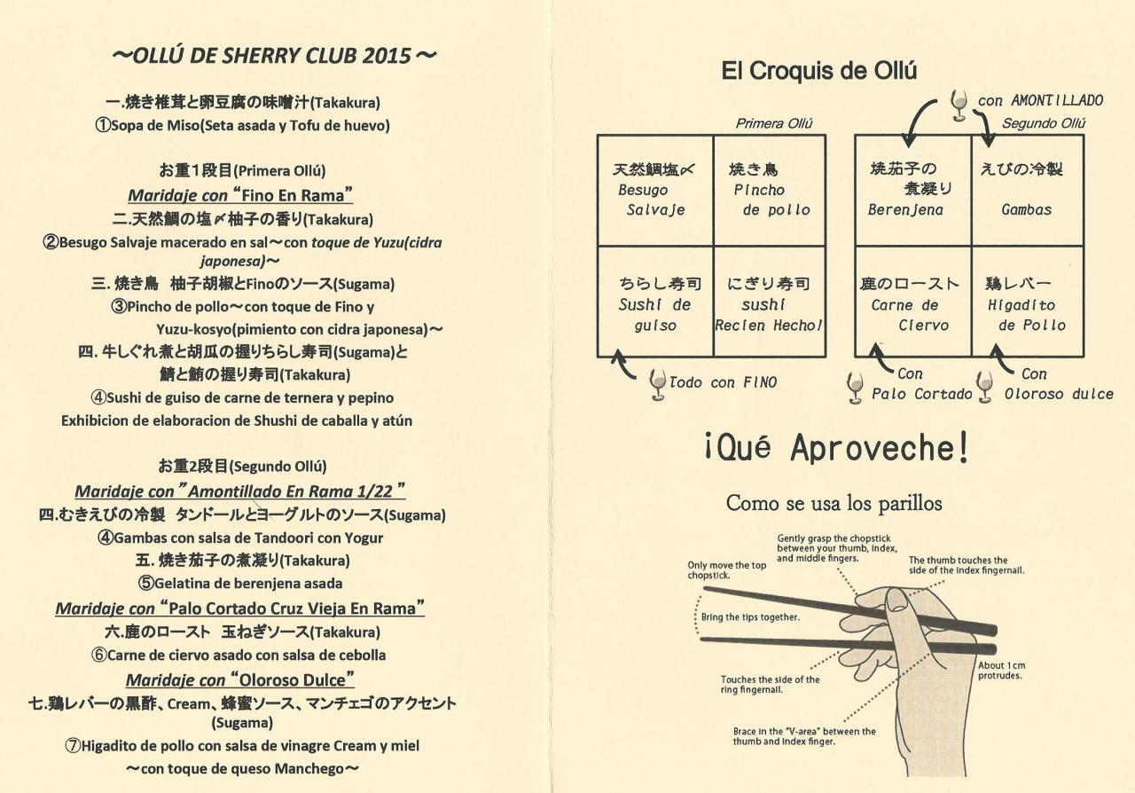 sherryclub2015