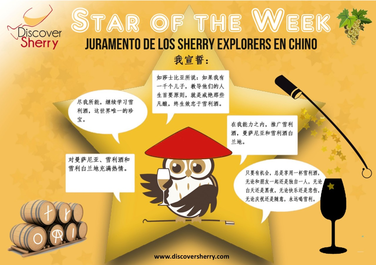 Star of the Week: Juramento de los Sherry Explorers en chino